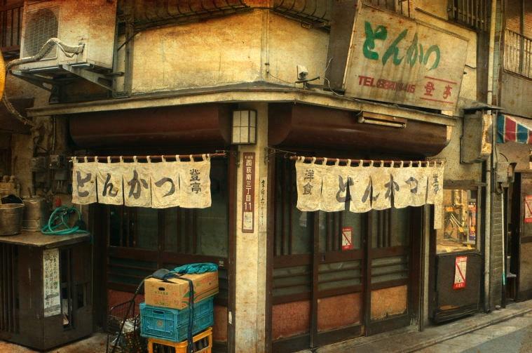 西荻窪・洋食屋「登亭」2006年12月16日閉店